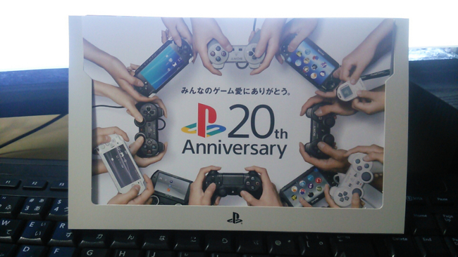 PlayStation 20th Anniversary カレンダー