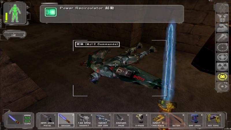 Deus Ex – チート武器