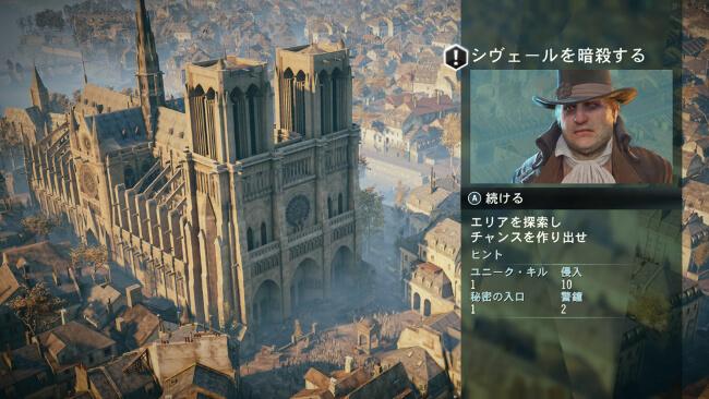 Assassin's Creed Unity – 完走、これは期待外れ (4)