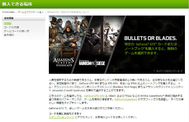 Uplay版Assassin's Creed Syndicateに「日本語」がない