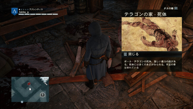Assassin's Creed Unity – 殺人ミステリーは面白い (5)