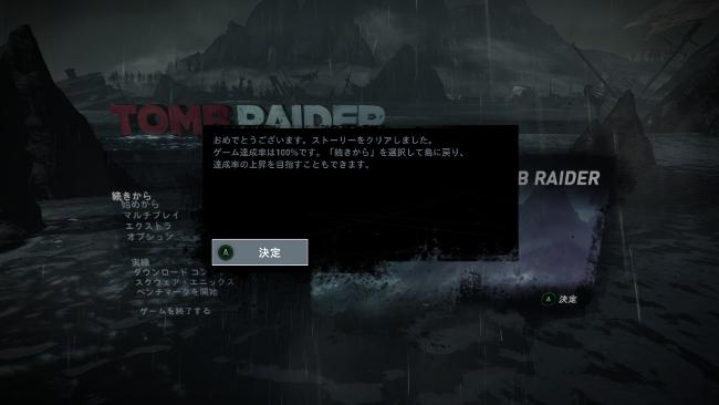 Tomb Raider – 100%クリア (4)