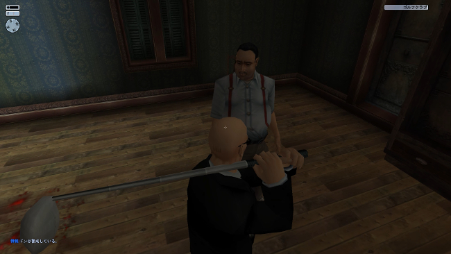 Hitman2: Silent Assassin – 良作の予感 (1)