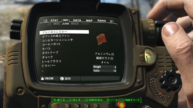 Fallout 4 – ゴミ集め (2)