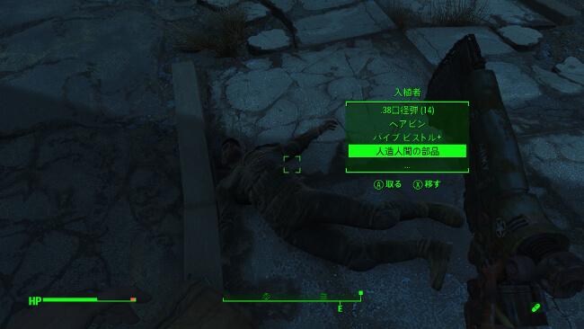 Fallout 4 – 京子にロックされている。 (3)