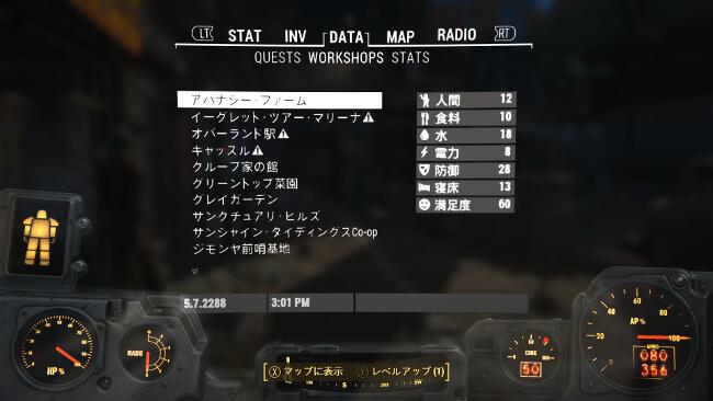 Fallout 4 – 水源作り (7)