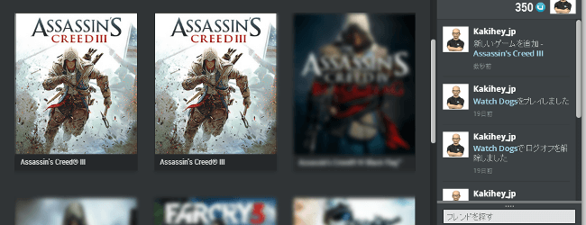日本語版Assassin's Creed IIIをUplayに登録