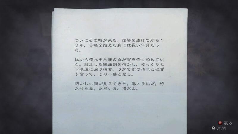 Alan Wake – ネタ (2)