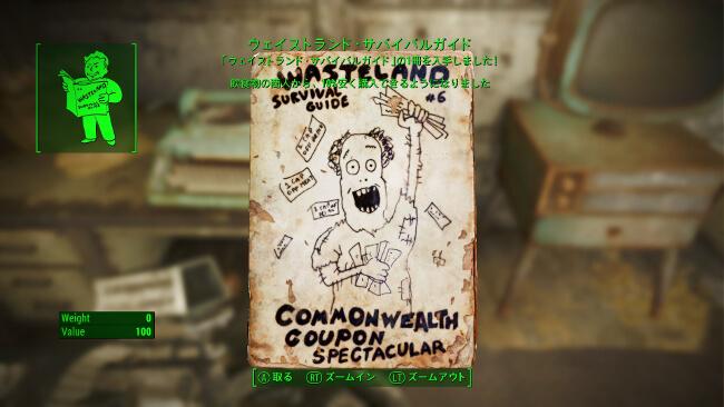 Fallout 4 – ワークショップ系DLCを購入 (12)