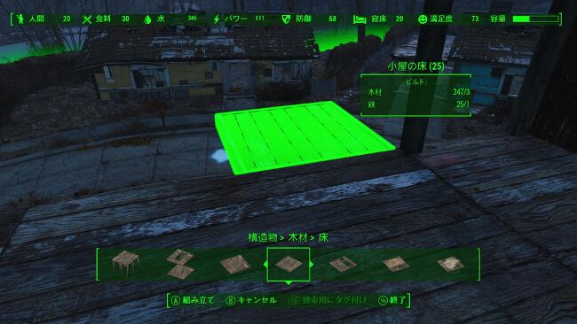 Fallout 4 – 建築 (13)