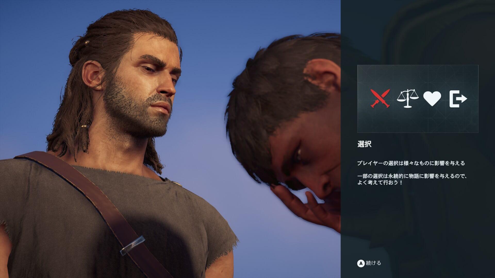 『アサシンクリード オデッセイ』ではプレイヤーの「選択」がゲーム世界にインパクトを与える。